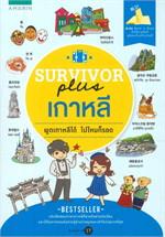 Survivor plus เกาหลี