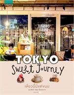 TOKYO Sweet journey เที่ยวนี้มีแต่ขนม