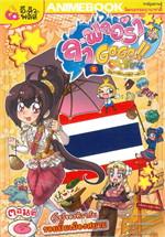 ลาฟลอร่า โรงเรียนป่วนก๊วนเจ้าหญิง Go Go อาเชียน ตอนที่ 6 ตู้โชว์ของทิวากับรอยยิ้มเมืองสยาม + DVD