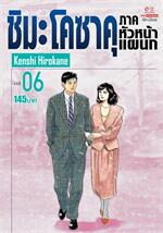 ชิมะโคซาคุ ภาคหัวหน้าแผนก เล่ม 6