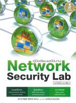 คู่มือเรียนและใช้งาน Network Security
