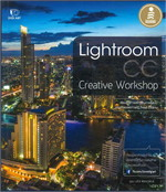 Lightroom Creative Workshop