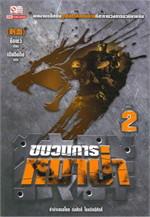 ขบวนการหมาป่า เล่ม 2 ( 6 เล่มจบ)