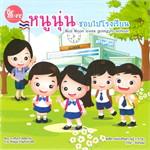 หนูนุ่น ชอบไปโรงเรียน (Thai-English)