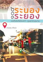 ๑๐๐ ปี ระนอง-ระยอง มนต์เสน่ห์ เมืองเก่า ขุนเขาทะเลงาม