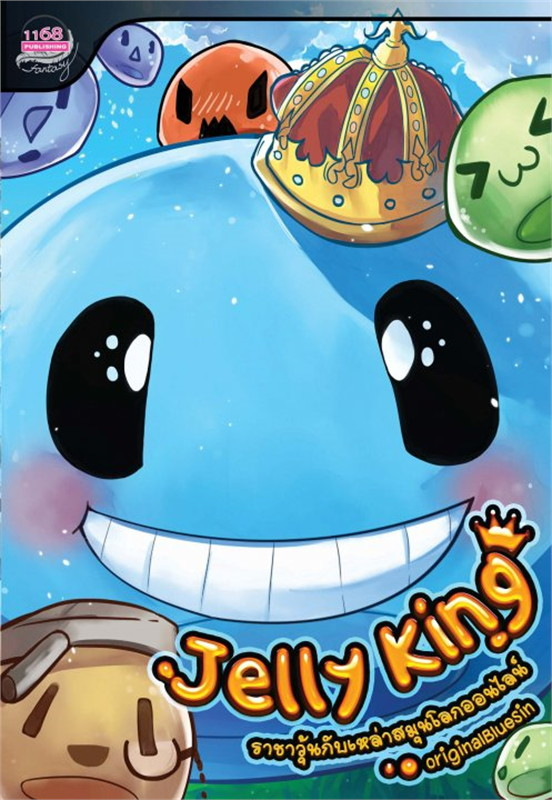 Jelly King ราชาวุ้นกับเหล่าสมุนฯ 1