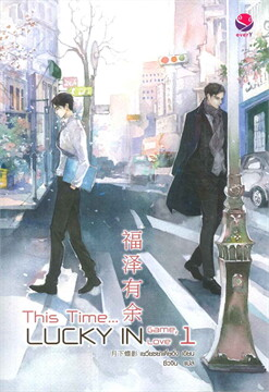 This time, lucky in game เล่ม 1-2 (2 เล่มจบ)