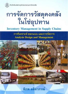 การจัดการวัสดุคงคลังในโซ่อุปทาน Inventory Management in Supply Chains