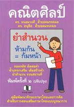 คณิตศิลป์ คู่มือพัฒนาทักษะภาษาไทยและการคิดอย่างมีศืลป์