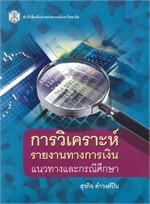 การวิเคราะห์รายงานทางการเงิน แนวทางและกรณีศึกษา