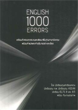 ENGLISH 1000 ERRORS