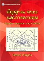 สัญญาณ ระบบ และการควบคุม Signals, Systems, and Control