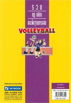วอลเลย์บอล รวมกฎ กติกา และพื้นฐานการเล่น