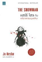 THE SNOWMAN แฮร์รี โฮล กับคดีฆาตกรรมมนุษย์หิมะ