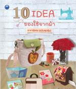 10 IDEA ของใช้จากผ้า (ฉบับสุดคุ้ม)