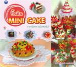 ปั้นดิน Mini cake (ฉบับสุดคุ้ม)