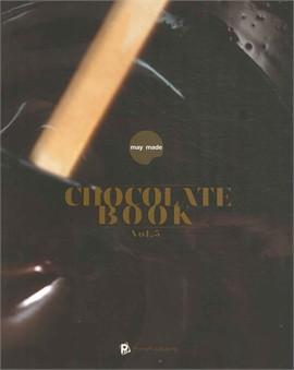 May Made Volume 5 CHOCOLATE BOOK