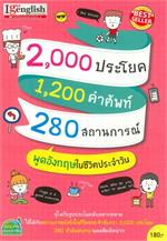 2,000 ประโยค 1,200 คำศัพท์ 280 สถานการณ์ พูดภาษาอังกฤษในชีวิตประจำวัน