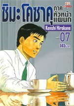 ชิมะ โคซาคุ ภาคหัวหน้าแผนก เล่ม 07