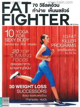 FAT FIGHTER BY ชีวจิต 70 วิธีลดอ้วนทำง่ายเห็นผลชัวร์