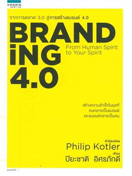 BRANDING 4.0 From Human Spirit to Your Spirit