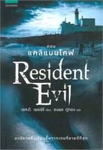 Resident Evil ตอน แคลิแบนโคฟ