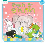 ช้างเปาอาบน้ำ (ปกแข็ง)