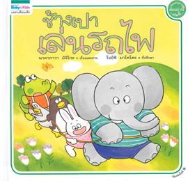 ช้างเปาเล่นรถไฟ (ปกแข็ง)