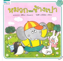 หมวกของช้างเปา (ปกแข็ง)