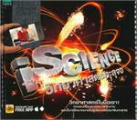 iScience วิทยาศาสตร์ทะลุจอ