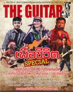 The guitar เพื่อชีวิต Special