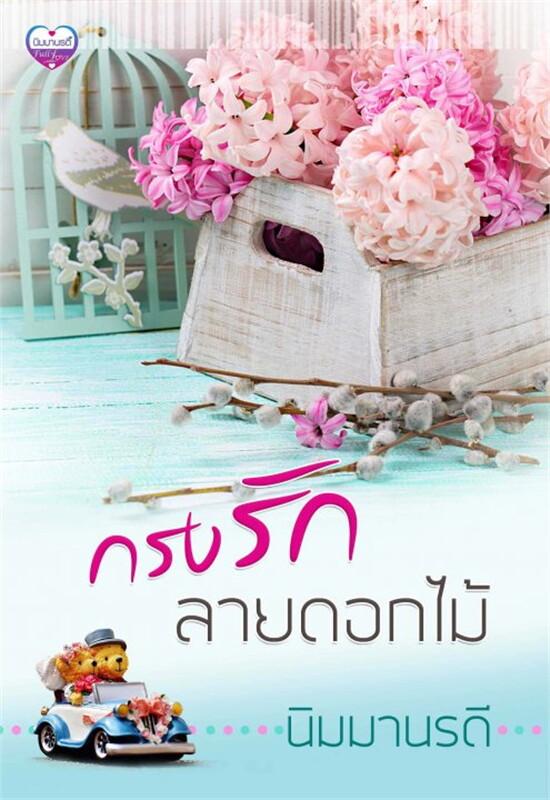 กรงรักลายดอกไม้