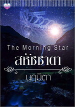 The Morning Star สหัชชาตา