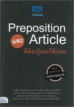 Preposition และ article ที่ต้องรู้และใช้