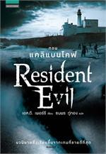 Resident Evil ตอน แคลิแบนโคฟ 5