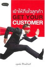 เข้าให้ถึงใจลูกค้า Get your customer