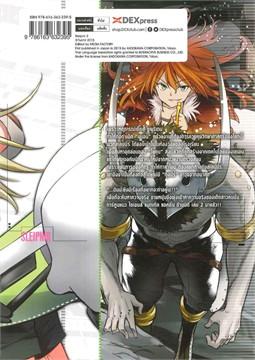 Sleipnir จักรกลสาวผ่ามิติ เล่ม 2 ฉบับการ์ตูน