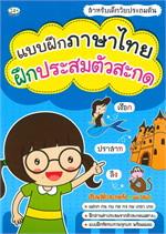 แบบฝึกภาษาไทย ฝึกประสมตัวสะกด สำหรับเด็ก