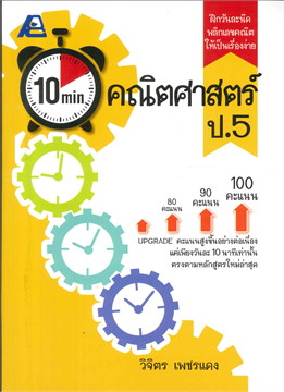 10 Minutes คณิตศาสตร์ ป.5