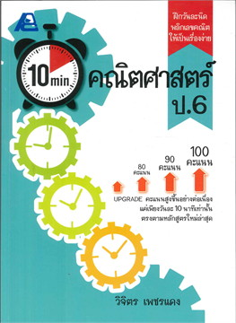 10 Minutes คณิตศาสตร์ ป.6