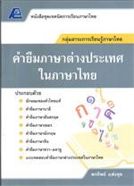 คำยืมภาษาต่างประเทศในภาษาไทย ชุดเทคนิคกา