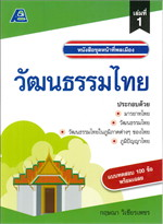 หนังสือชุดหน้าที่พลเมือง วัฒนธรรมไทย ล.1