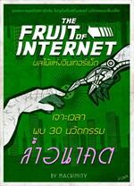 The Fruit of Internet ผลไม้แห่งฯ