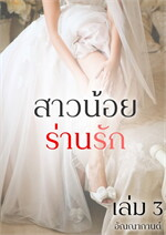 สาวน้อยร่านรัก เล่ม 3