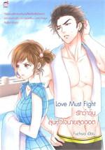 Love Must Fight รักว้าวุ่นลุ้นหัวใจนายสุดฮอต