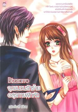 Bizzarro จุดชนวนรักร้ายอสุรกายฝึกหัด