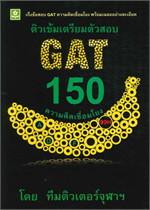 ติวเข้มเตรียมตัวสอบ GAT 150 ความคิดเชื่อมโยง