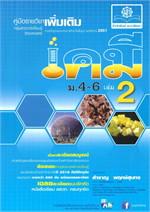 คู่มือเคมี ม.4-6 เล่ม 2