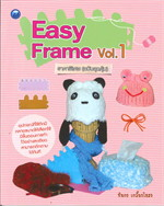 Easy Frame Vol.1