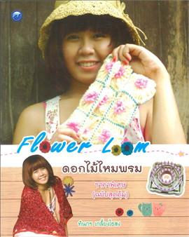 Flower Loom ดอกไม้ไหมพรม
